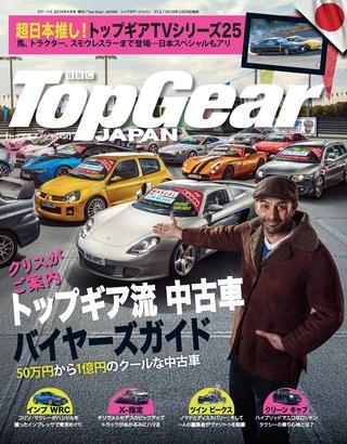 Top Gear JAPAN(トップギアジャパン) 015