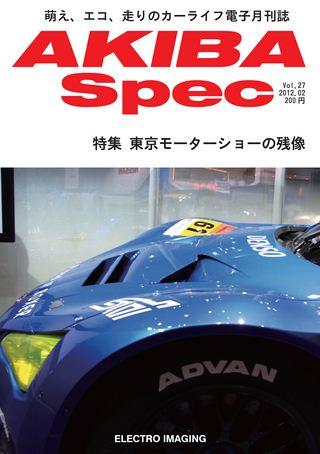 Vol.27 2012年2月号