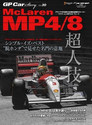 Vol.30 McLaren MP4/8
