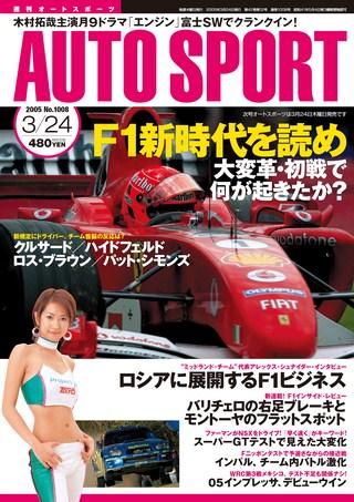 No.1008 2005年3月24日号