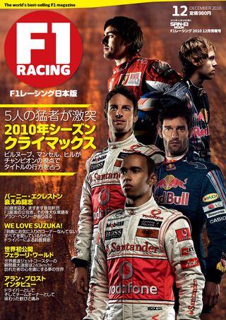 2010年12月情報号
