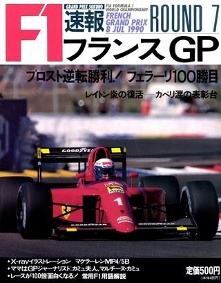 1990 Rd07 フランスGP号