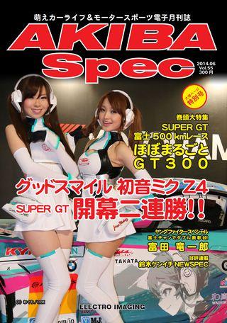 Vol.55 2014年6月号