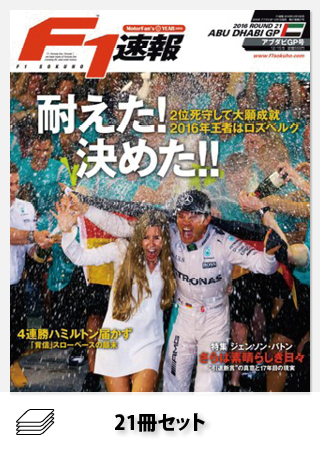 2016年 F1速報全21戦セット[全21冊]