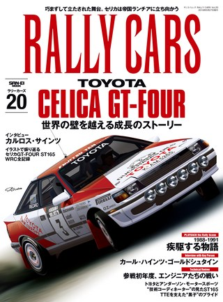 Vol.20 TOYOTA CELICA GT-FOUR