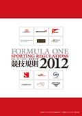 VoL.26 付録 FIA F1競技規則2012