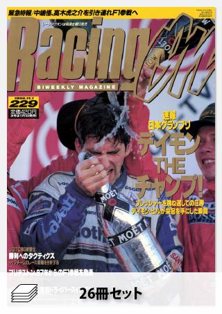 Racing on 1996年セット[全26冊]