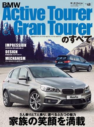 ニューモデル速報 インポートシリーズ Vol.48 BMWアクティブツアラー・グランツアラーのすべて