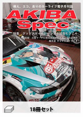 セット AKIBA Spec 2011-2012年セット[全18冊]