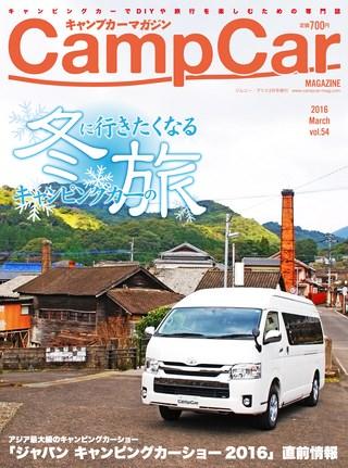 2016年3月号 Vol.54
