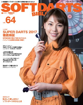 SOFTDARTS BIBLE Vol.64