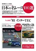 日本の名レース100選 65冊一覧
