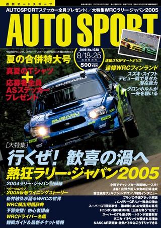 No.1028 2005年8月18&25日号