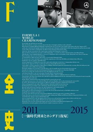 F1全史 第13集 2011-2015