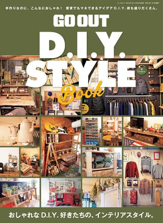 GO OUT D.I.Y. STYLE BOOK