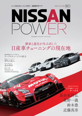 NISSAN POWER
