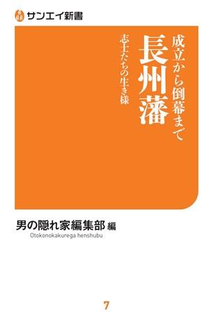 成立から倒幕まで 長州藩 志士たちの生き様