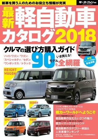 最新軽自動車カタログ2018