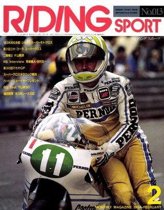 1984年2月号 No.13
