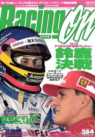 Racing on(レーシングオン) No.254