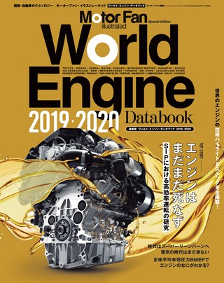 World Engine Databook 2019 to 2020