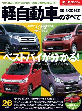 2013-2014 軽自動車のすべて