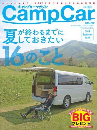 2014年9月号 Vol.45