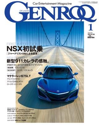 GENROQ(ゲンロク) 2016年1月号