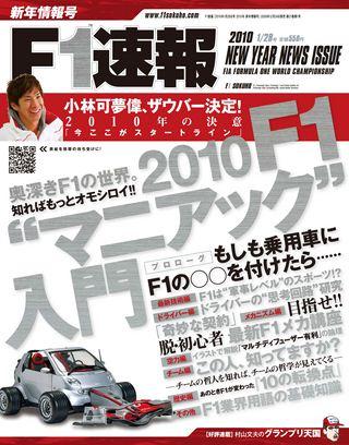 2010 新年情報号