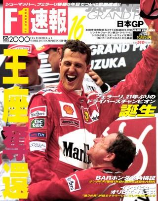 F1速報2000 Rd16 日本GP号
