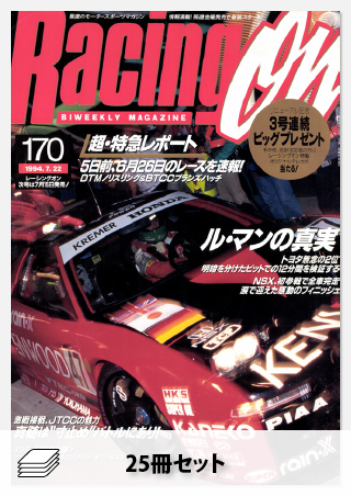 Racing on 1994年セット[全25冊]