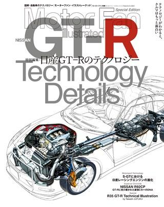 日産GT-Rのテクノロジー[Lite版]