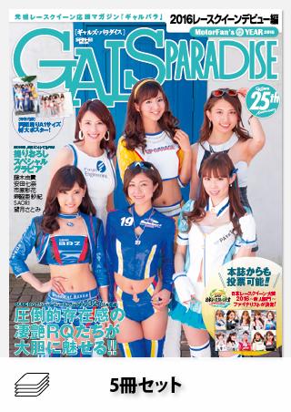 GALS PARADISE 2016年セット[全5冊]