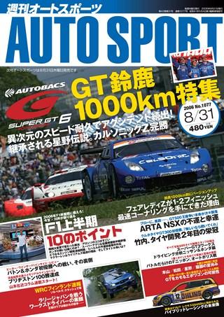 No.1077 2006年8月31日号