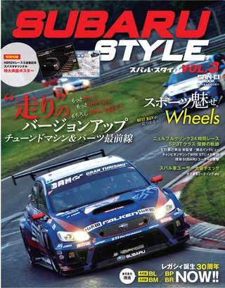 SUBARU STYLE Vol.3