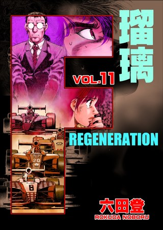 F REGENERATION 瑠璃11巻
