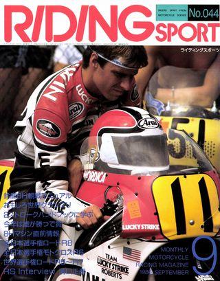 1986年9月号 No.44