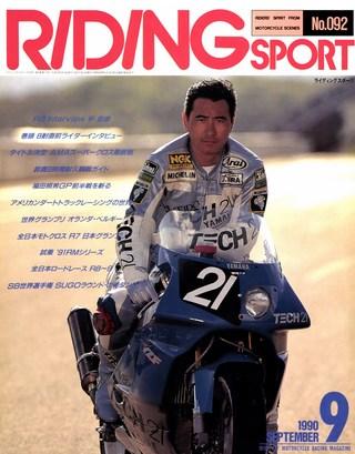 1990年9月号 No.92