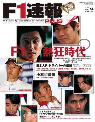 F1速報PLUSVoL.14