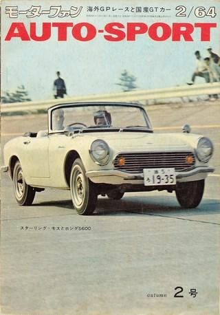 No.2 1964年