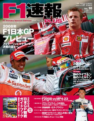 F1速報PLUSVoL.10
