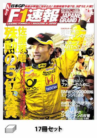 2002年 F1速報全17戦セット[全17冊]