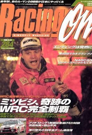 Racing on(レーシングオン) No.284