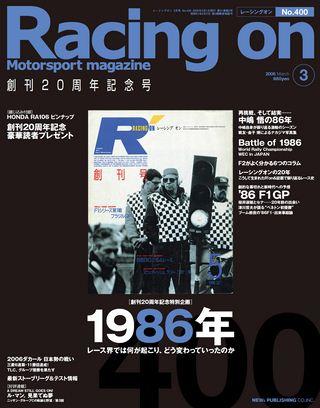 Racing on(レーシングオン) No.400