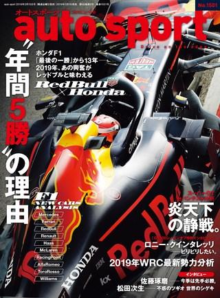 AUTO SPORT(オートスポーツ) No.1501 2019年3月15日号