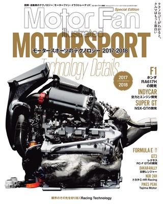 Motor Fan illustrated(モーターファンイラストレーテッド)特別編集 Motorsportのテクノロジー 2017-2018