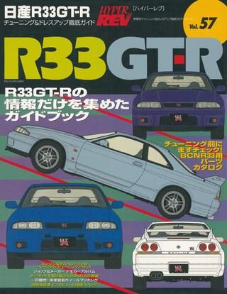 HYPER REVVol.057 日産 スカイラインR33 GT-R