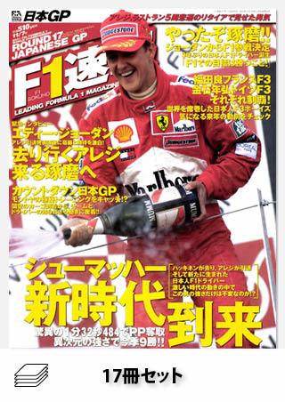 2001年 F1速報全17戦セット[全17冊]