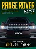 ニューモデル速報 インポートシリーズ Vol.27 レンジローバーのすべて