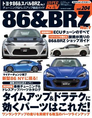 Vol.204 トヨタ86&BRZ No.7